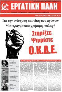 Εργατική Πάλη – Ιανουάριος 2015, εκλογικό φύλλο