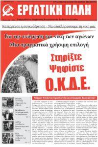Εργατική Πάλη – Ιανουάριος 2015