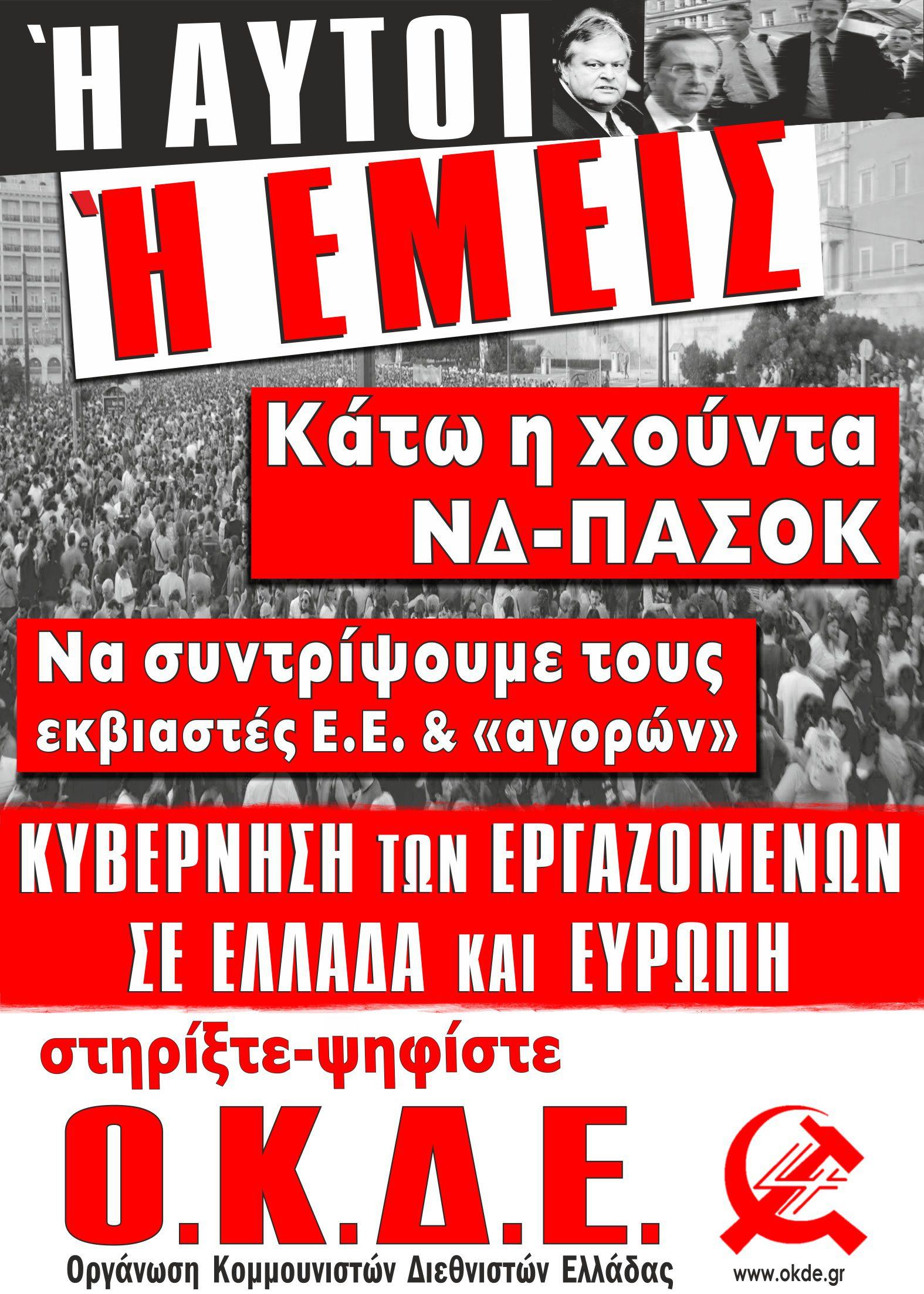 ΟΚΔΕ 12-2014 ΕΚΛΟΓΕΣ 1