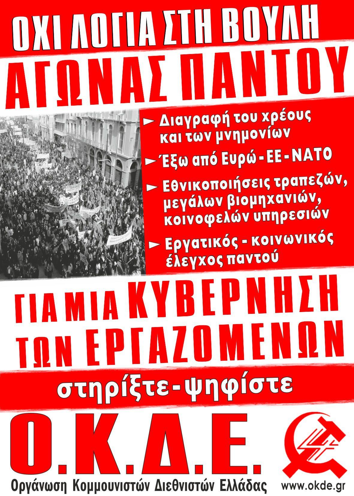 ΟΚΔΕ 12-2014 ΕΚΛΟΓΕΣ net