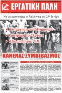 Εργατική Πάλη – Φεβρουάριος 2015