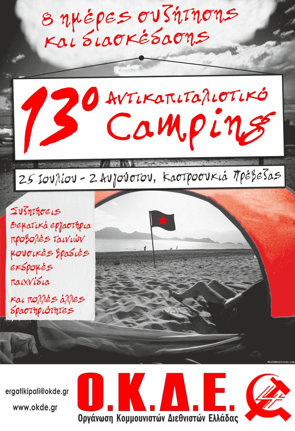 Αφισα camping net