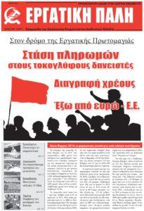 Εργατική Πάλη – Μάης 2015