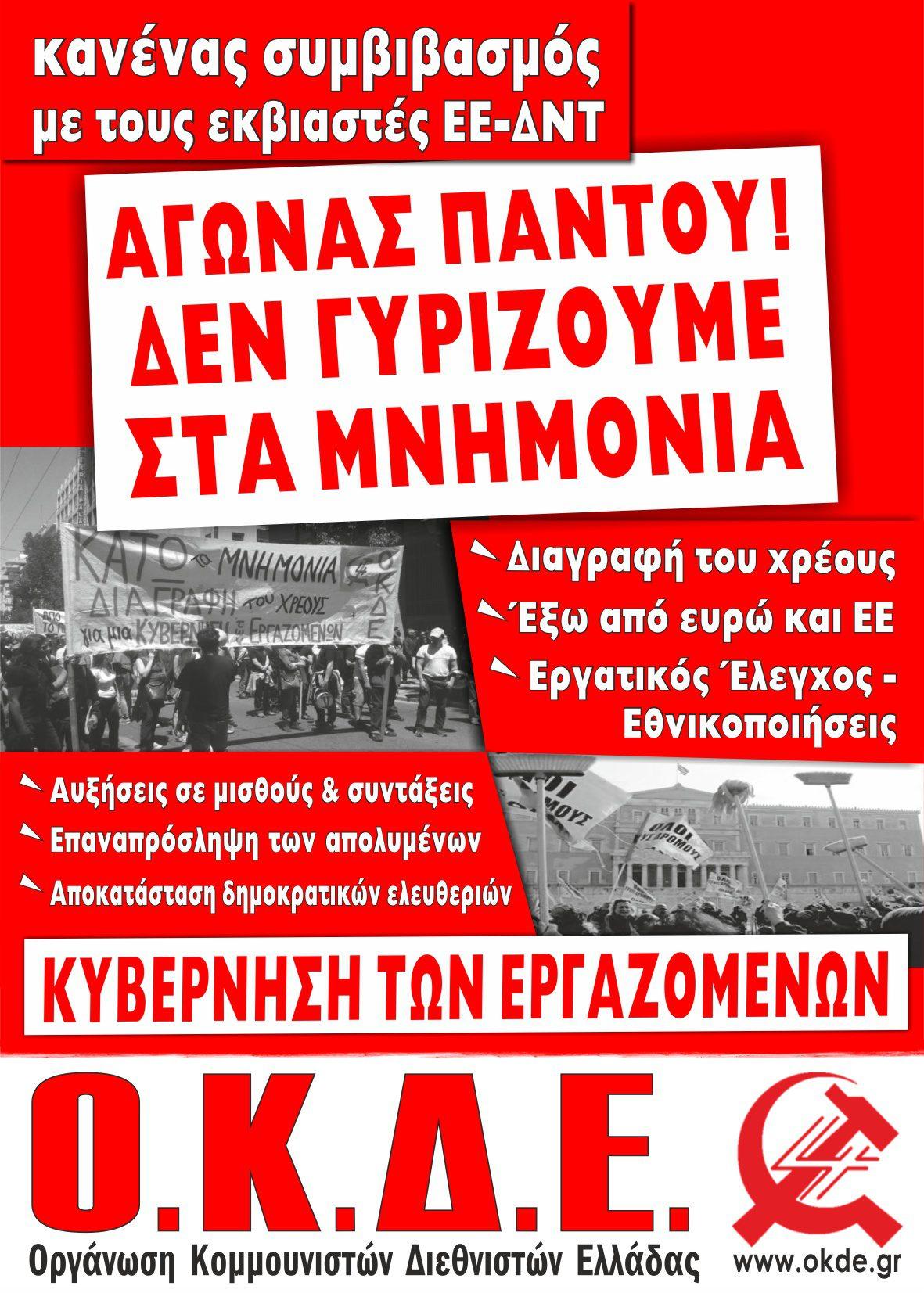 ΟΚΔΕ ΑΦΙΣΑ 4-2015 net