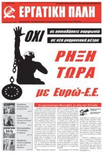 Εργατική Πάλη – Ιούνιος 2015