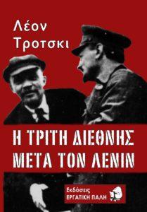 Η 3η Διεθνής μετά τον Λένιν – Λέον Τρότσκι