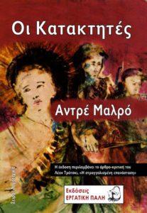 Οι Κατακτητές – Αντρέ Μαλρό