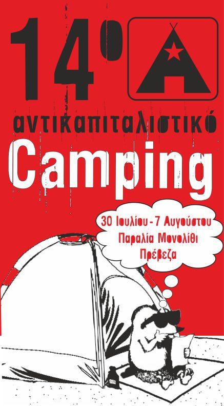 14ο Αντικαπιταλιστικό Camping