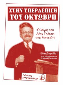 Στην υπεράσπιση του Οκτώβρη – Λέον Τρότσκι. Νέα έκδοση από τις εκδόσεις Εργατική Πάλη