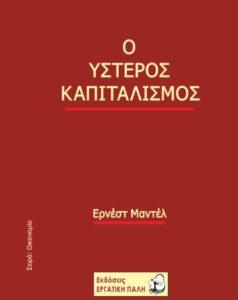 Ο Ύστερος Καπιταλισμός – Ερνέστ Μαντέλ (2η έκδοση)