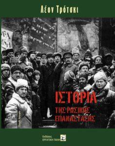 Ιστορία της ρώσικης επανάστασης – Λέον Τρότσκι