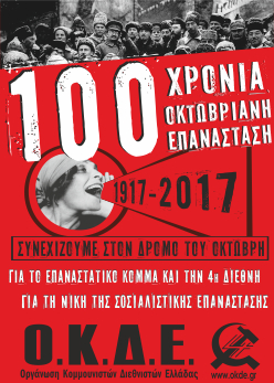 100 xronia