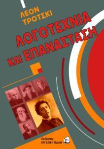 Λογοτεχνία και Επανάσταση – Λέον Τρότσκι