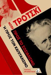 Προς το σοσιαλισμό ή προς τον καπιταλισμό – Λέον Τρότσκι