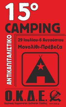 15ο Camping