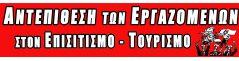 http://antepithesistonepisitismo.blogspot.gr/