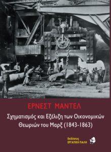Σχηματισμός και εξέλιξη των οικονομικών θεωριών του Καρλ Μαρξ (1843-1863) – Ερνέστ Μαντέλ