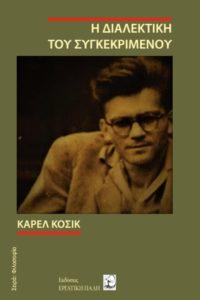 Η Διαλεκτική  του  συγκεκριμένου – Κάρελ Κόσικ