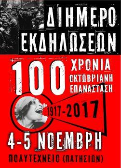 100 χρόνια 2ημερο