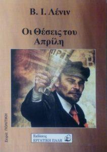 Οι Θέσεις του Απρίλη – Β. Ι. Λένιν