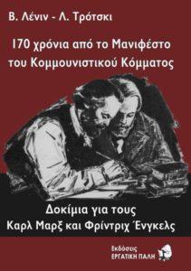 Δοκίμια για τους Κ. Μαρξ και Φρ. Ένγκελς – Β. Λένιν, Λ. Τρότσκι (Νέα Έκδοση)