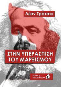 Στην Υπεράσπιση του Μαρξισμού – Λέον Τρότσκι