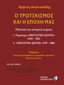 Ο τροτσκισμός και η εποχή μας – Χρήστος Αναστασιάδης