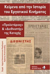 Κείμενα από την ιστορία του εργατικού κινήματος: «Προλετάριος και Διεθνιστής της κατοχής»