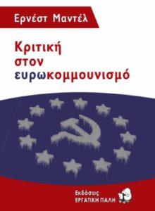 Κριτική στον Ευρωκομμουνισμό – Ερνέστ Μαντέλ