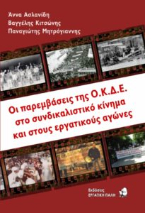 Νέο βιβλίο από τις εκδόσεις Εργατική Πάλη: «Οι παρεμβάσεις της ΟΚΔΕ στο συνδικαλιστικό κίνημα και στους εργατικούς αγώνες «