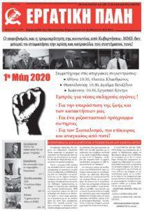 Εργατική Πάλη – Μάης 2020