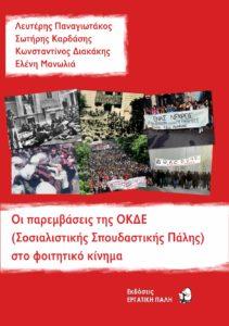 """Νέο βιβλίο από τις εκδόσεις Εργατική Πάλη: """"Οι παρεμβάσεις της ΟΚΔΕ (ΣΣΠ) στο φοιτητικό κίνημα"""""""