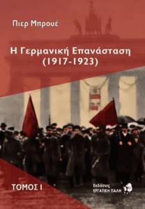 H Γερμανική Επανάσταση (1917-1923) – Πιερ Μπρουέ