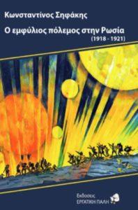 Ο εμφύλιος πόλεμος στη Ρωσία (1918-1921) – Κωνσταντίνος Σηφάκης