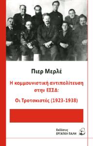 Η κομμουνιστική αντιπολίτευση στην ΕΣΣΔ: Οι τροτσκιστές (1923-1938) – Πιερ Μερλέ